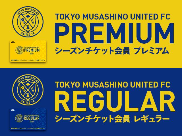 東京武蔵野ユナイテッドシーズンチケット会員募集