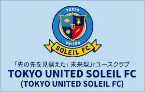 東京ユナイテッドソレイユFC